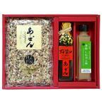 CONCENT あ・ぜん 16穀米・梅醤油・貴酢 しおぽん酢セット(AZ-30)