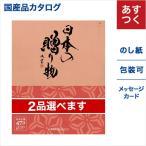 入学祝い お返し 2品選べる カタログギフト 日本の贈り物 梅 うめ 送料無料 メッセージカード付き ギフトラッピング お祝い 内祝い 結婚祝い 出産祝い あすつく