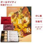カタログギフト PREMIER プルミエ サージュ + KOGANEAN 風呂敷包み こがねもなか こいねり どら 各4個 のし お祝い 内祝い ギフト セット 和菓子
