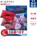カタログギフト BEAUBELLE (ボーベル) (2品選べる)KIWI(キウイ) (風呂敷包み)