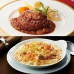 帝国ホテル ハンバーグ&グラタンセット (HBG-70) 【冷凍食品】 ギフト/お歳暮