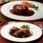 帝国ホテル 黒毛和牛ビーフシチュー&ハンバーグセット (HBH-300) 【冷凍食品】 ギフト/お歳暮