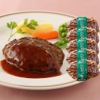 ローストビーフの店鎌倉山 イベリコ豚入り ハンバーグ 5個 セット のし 冷凍 小分け お取り寄せ グルメ ギフト プレゼント 誕生日 お祝い 人気