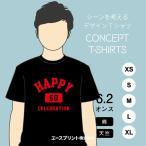 還暦祝いTシャツ アメカジ風デザイン シルクスクリーン 6.2オンス お祝い・プレゼント・贈り物