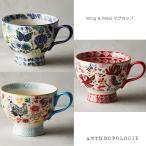 アンソロポロジー Anthropologie カラフルマグカップ Wing & Petal レッド/ネイビー/ターコイズ 小鳥柄 花柄 にわとり