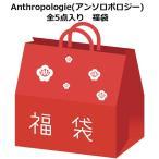 ショッピング初売り 初売り 福袋 アンソロポロジー プレートやマグなど 計5点以上 Anthropologie