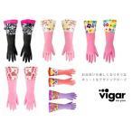 vigar(ビガール)カラフルカラーのキッチングローブ prints ゴム手袋 キッチン雑貨