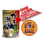 厚岸産 かき潮汁 (潮汁) (コンキリエオリジナル)