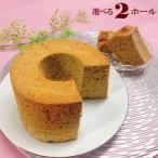 ショッピングシフォン 【ポイント5倍】選べる2つのシフォンケーキ