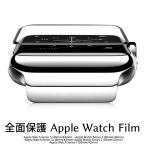 Apple Watch Series 2/3/4/5 3D全面保護 強化ガラス保護フィルム アップルウォッチ Series 2/3/4/5 ソフトフレーム フルカバー
