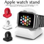 アップルウォッチ applewatch 充電器 充電 スタンド シリコン アクセサリー 純正ケーブル 対応 Series 6 SE 5 4 40mm 44mm & Series 3 2 1 38mm 42mm 対応