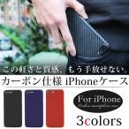 iPhone7 ケース iPhone8 iPhone6s iPhone6 カバー カーボン柄 ソフト TPU スマホケース スマホカバー アイフォン8 7 6s 6 ケース