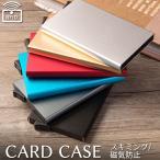 カードケース レディース メンズ スキミング防止 薄型 スリム 磁気防止 スライド式 クレジットカード アルミ レディース カード入れ
