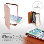 iPhone 6 6s ケース 9H 強化ガラスフィルム 付 人気商品をリニューアル 手帳型 iPhone7ケース 手帳型 iPhone 6 ケース iphone 5s ケース iPhone SE ケース