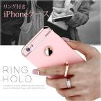 iPhoneSE ケース リング付き 9H ガラスフィルム 付 iPhone5s iPhone5 iPhone6 iPhone6s ケース バンカーリング スマホケース リング アイフォンケース