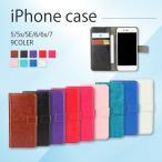 iPhoneSE.5s.5ケース 強化ガラスフィルム付 シンプル手帳型 iPhone5ケース iPhone5sケース レザーケース 手帳型 カード2枚収納可 オシャレ