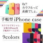iPhone7ケース 手帳型 9H 強化 ガラスフィルム 付 iPhone6s手帳型ケース 手帳型 iPhone6ケース iphone5sケース iPhoneSEケース カラフルで オシャレ