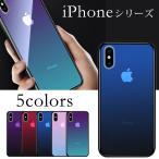 iPhone11 ケース スマホケース iPhoneSE2 iPhone8 ケース iPhone X ケース iPhone XS ケース iPhone7 ケース 背面強化ガラス グラデーション