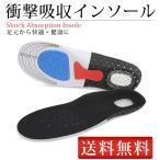 インソール 衝撃吸収 22.5cm〜28cm対応 メンズ レディース 立体構造 靴の中敷き かかと保護 疲労軽減