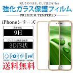 全面保護ガラスフィルム 3D全面 iPhone 11 保護フィルム 3D全面 縁あり iPhone 8 Plus iPhone 8 液晶保護フィルム アイフォン プラス 強化ガラス iPhone6s