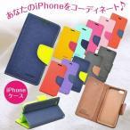 iPhone6splus ケース アイフォン6プラス 手帳型 シンプルで オシャレ スタンド機能つき カラフル 9カラーバリエーション