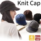 ニット帽 つば付き レディース 帽子 ツバ付き ニットキャスケット キャスケット ニット キャップ 大きい 男女兼用