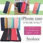 iPhone7ケース 手帳型 6,6s,SE,5s,5対応 カラフルなライン入りケース アイフォン7ケース