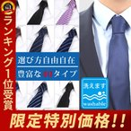 confianceshop_necktie1