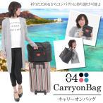 トラベルバッグ 旅行バッグ 折りたたみ スーツケース対応 キャリーに通せる多機能  キャリーケース 旅行カバン