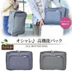 ボストンバッグ スーツケースに乗せられる リュック、ショルダーバッグになる3WAYバッグ