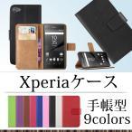 Xperia XZ (SOV34/SO-01J) シンプル手帳型ケース Xperia Z5 Z3 (SOL26/SO-01G/401SO) Xperia Z3 compact (SO-02G) Xperia A4 (SO-04G)  Xcompact (SO-02J)レザー
