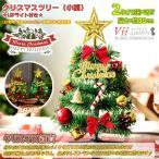クリスマスツリー 卓上 30cm ミニクリスマスツリー LEDライト付き クリスマスプレゼント ミニツリー クリスマス飾り おしゃれ 部屋 商店 玄関 北欧