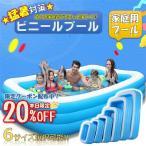 家庭用プール ビニールプール エアプール 子供用 プール 大型 小型 人気 水遊び 大きいプール 子供 暑さ対策 厚く 漏れ防止 自宅 屋外用 お庭