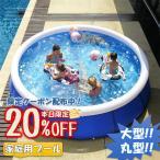 家庭用プール ビニールプール 丸型 大型 エアプール 子供用 プール 人気 水遊び 大きいプール 子供 暑さ対策 厚く 漏れ防止 自宅 屋外用 お庭
