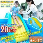 すべり台 ビニールプール用 エア滑り台 エアプール用 幼児 子ども 水遊び 遊具 おもちゃ プレゼント キッズ 知育 大きいプール 自宅 屋外用 お庭