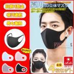 マスク 夏用 4枚セット 3D立体マスク アイスシルク生地 UVカット 洗える 繰り返し洗える 日焼け防止 涼しい 涼感 速乾 通気 薄手 男女兼用 無地 清潔 快適マスク