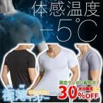 インナーシャツ 涼しい クール シームレスインナー 夏インナー 涼感 半袖 Vネック Uネック シャツ 極薄 軽量 柔らか 吸汗 速乾 男性 肌着 下着 熱中症対策