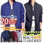 メンズ MA-1ジャケット ミリタリージャケット フライトジャケット 無地 ブルゾン スタジャン ジャンパー 男女兼用 春秋 メール便対応可