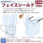 フェイスシールド 100枚セット 飛沫防止 感染予防 ウィルス対策 透明シールド 簡易式 フェイスガード 日本製 男女兼用 6月10日より順次