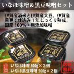 送料無料 山田錦麹 山田錦麹味噌・黒豆味噌2種類セット 国産原料100% 各500g×2個