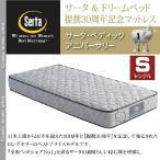 送料無料サータ・ペディック36thアニバーサリー スタンダード・パーソナルシングル・ポケットコイル・エッジ補強・体圧分散・日本製・ドリームベッド・