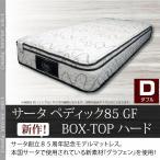 サータ ペディック 85GF BOX-T ハード グラフェン アニバーサリー ダブル ポケットコイル マットレス 低反発 Serta 日本製 gfhd