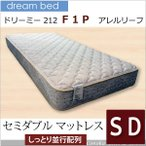 ドリームベッド 212F1P アレルリーフ ポケットコイル セミダブル マットレス  日本製 ハウスダスト サータペディック比較 alfp