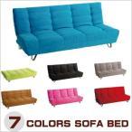 送料無料ナチュラル&ポップカラーで選べる7色対応布張ソファベッド・3段ギア・硬め・wasf・mosf