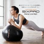 【即納】シックスパッド バランスボール SIXPAD Balance Ball SS-AQ03 MTG正規品