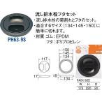 SANEI(三栄水栓製作所) 流し排水栓フタセット PH63-9S