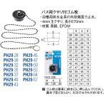 SANEI(三栄水栓製作所) バス用クサリ付ゴム栓 PH29-28