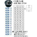 SANEI(三栄水栓製作所) バス用ゴム栓 H29F-28