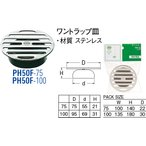SANEI(三栄水栓製作所) ワントラップ皿 PH50F-75