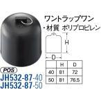 SANEI(三栄水栓製作所) ワントラップワン JH532-87-40